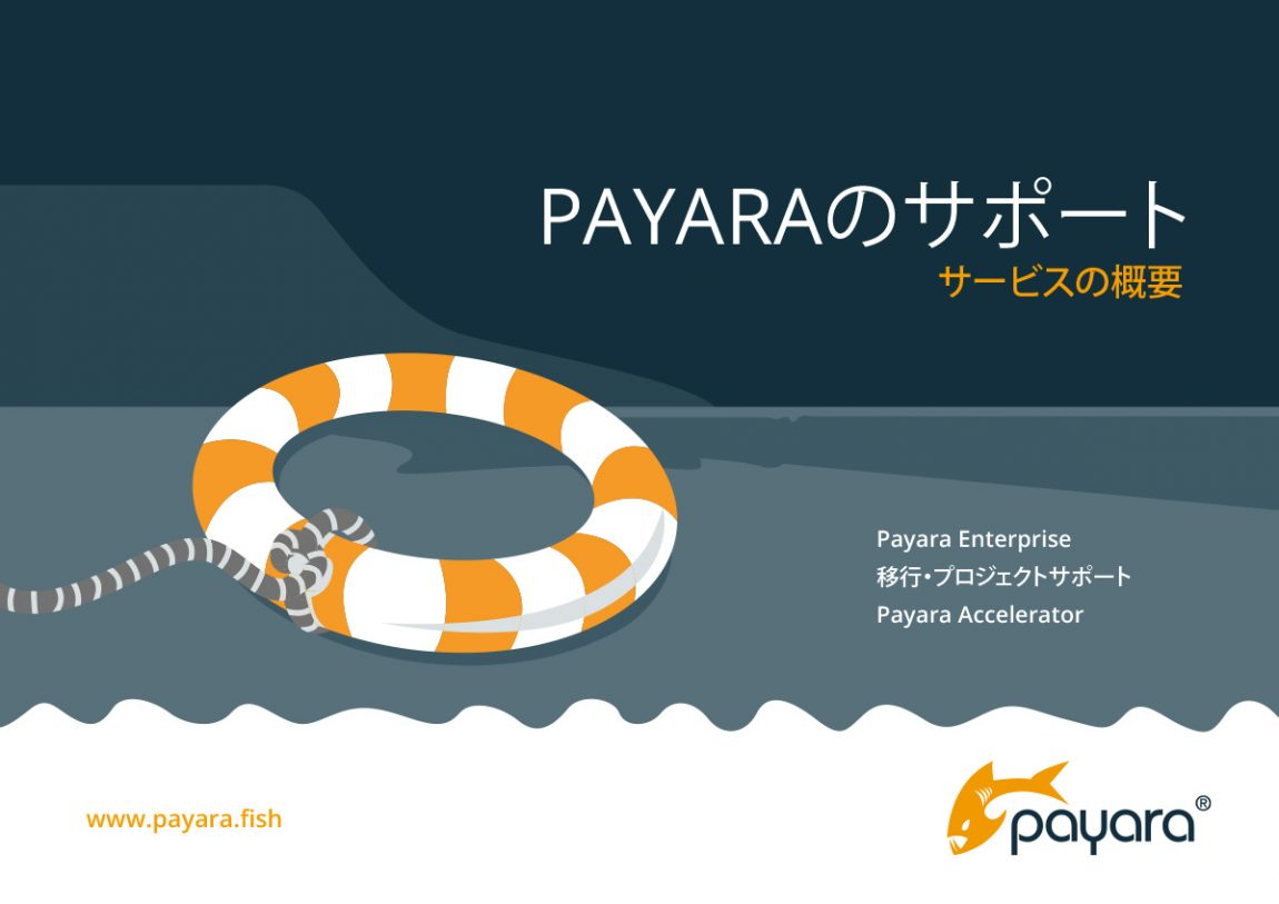 'Payara Support service overview' front cover in Japanese.